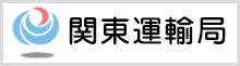 関東運輸局